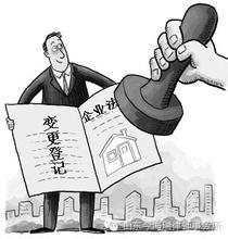 外商投資合伙企業分支機構變更登記