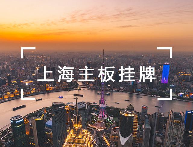 上海主板挂牌
