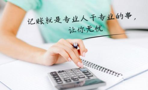 合肥记账报税讲解容易出错的四个问题