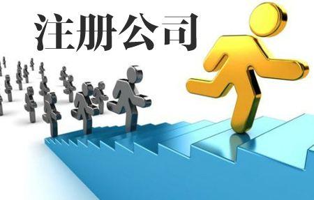 蚌埠公司注册