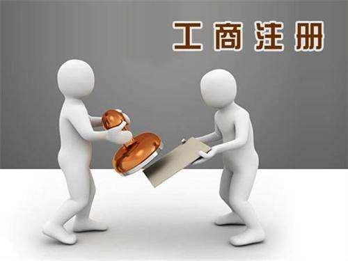 黄山工商注册
