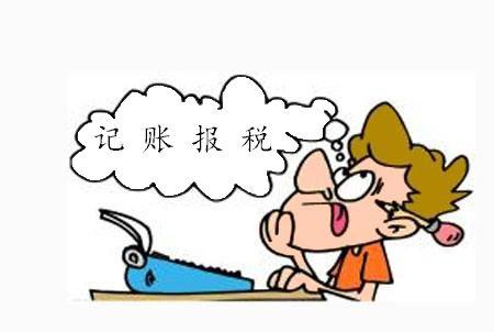 淮南记账报税
