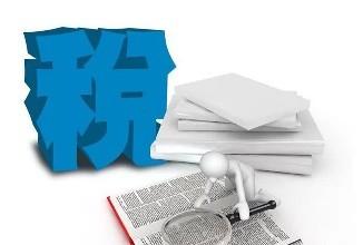 黄山记账报税