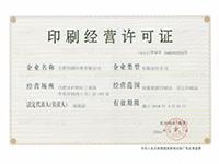 印刷許可證