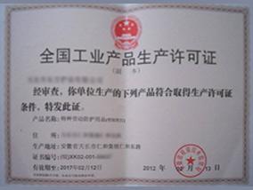 工業品生產許可證