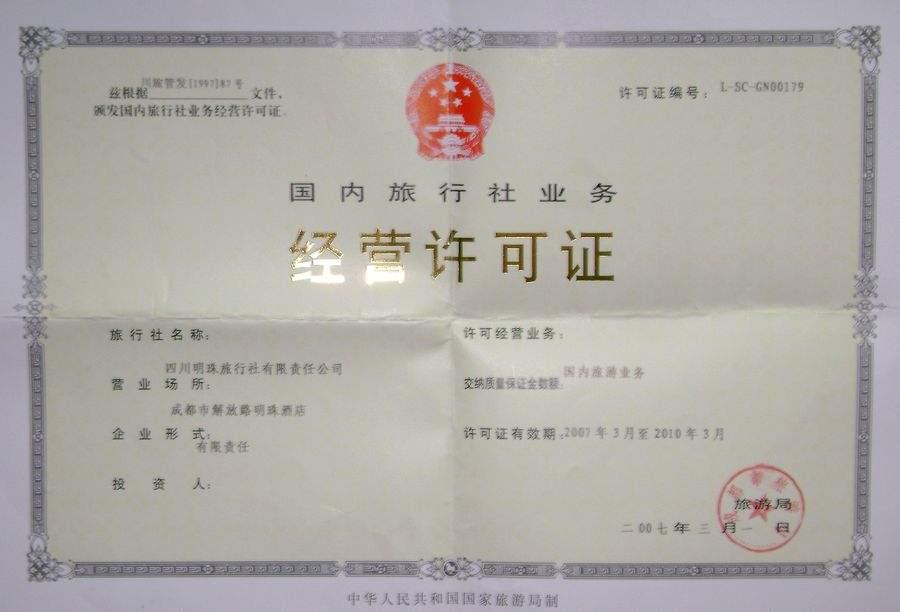 办理国内和国际旅行社经营许可证