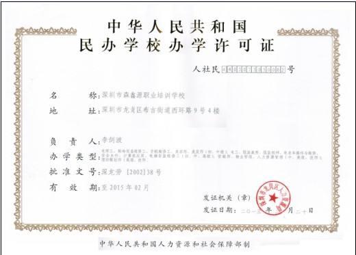 民办学校办学许可证